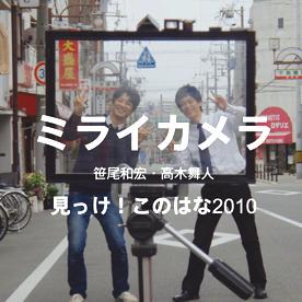 282:笹尾和宏・高木舞人((株)ダン計画研究所)